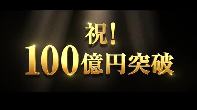 アカデミー賞ノミネート&興行収入100億円突破記念映像
