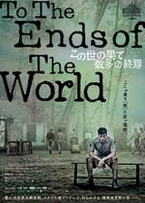 この世の果て、数多の終焉