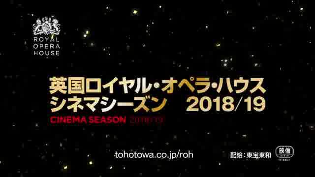 「英国ロイヤル・オペラ・ハウス シネマシーズン 2018/19」予告編