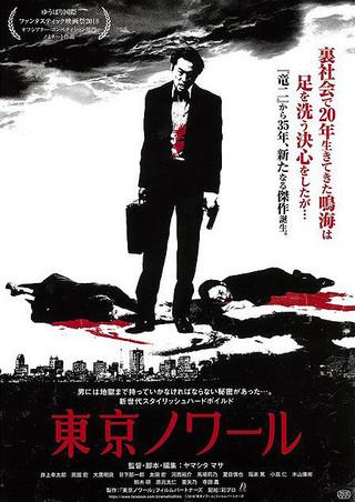 東京ノワール : 作品情報 - 映画.com