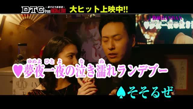 「修羅BANBAN」スペシャルトレーラー