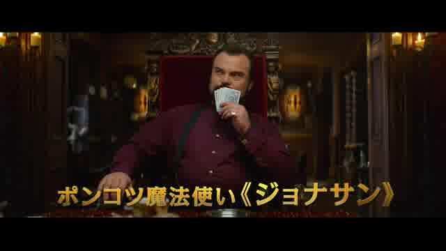 予告編(日本語吹き替え版)
