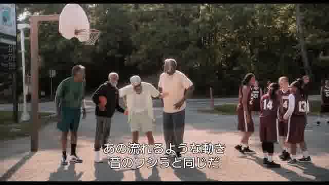本編映像:爺さんがんばって!編
