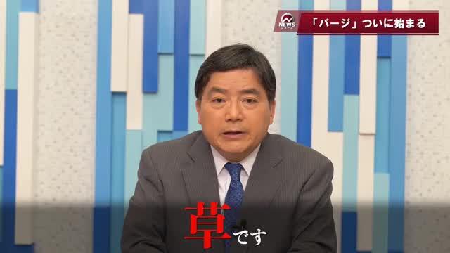 特別映像:ギャル語全開ニュース速報