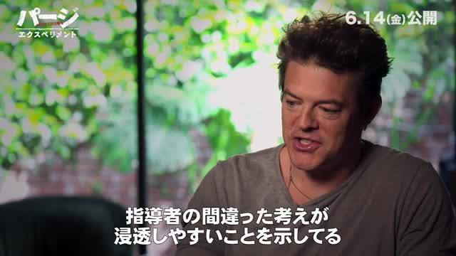 インタビュー映像:ジェイソン・ブラム