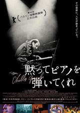 黙ってピアノを弾いてくれ