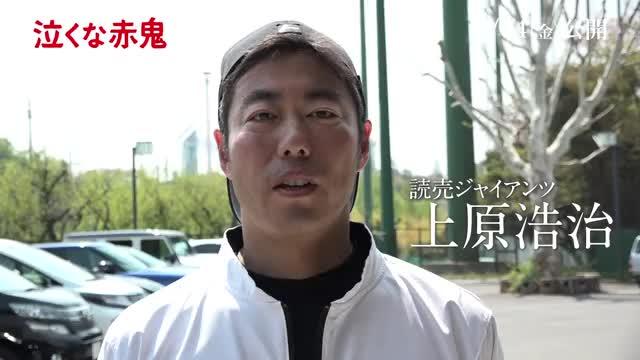 特別応援コメント映像:上原浩治