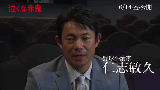 特別応援コメント映像:仁志敏久