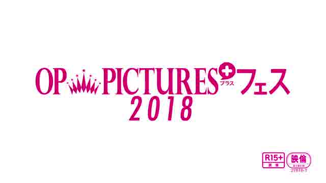 「OP PICTURES+ フェス 2018」予告編