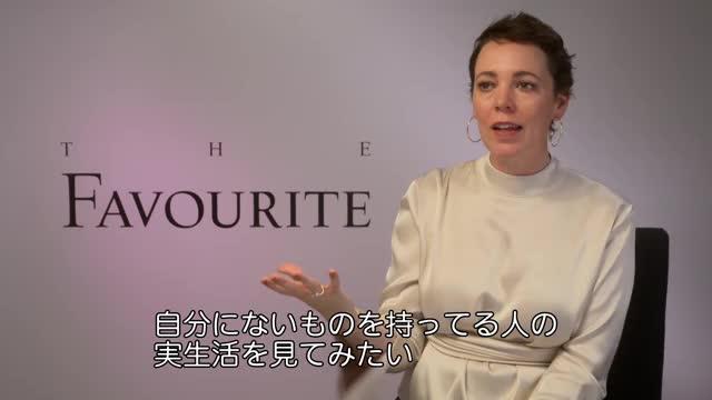 インタビュー映像:オリビア・コールマン