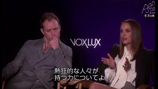 インタビュー映像:ナタリー・ポートマン&ジュード・ロウ