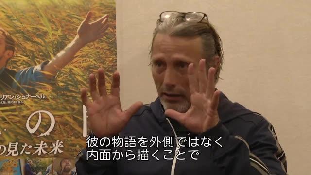 インタビュー映像:マッツ・ミケルセン