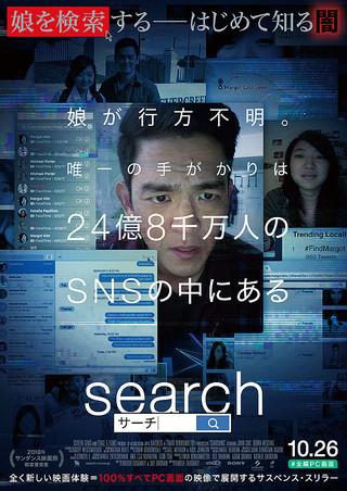 「search 映画」の画像検索結果