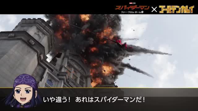 TVアニメ「ゴールデンカムイ」 特別コラボ映像