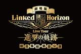 劇場版 Linked Horizon Live Tour 「進撃の軌跡」総員集結 凱旋公演