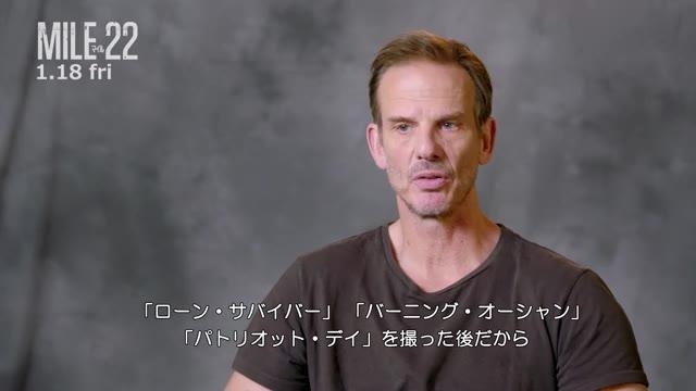 ピーター・バーグ監督のインタビュー映像