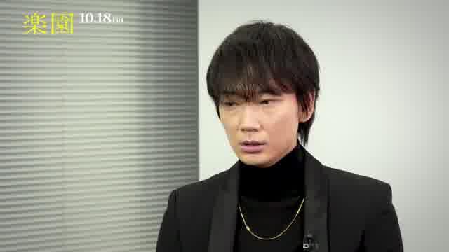 インタビュー映像:綾野剛