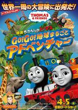 映画 きかんしゃトーマス Go!Go!地球まるごとアドベンチャー