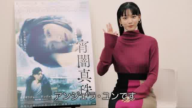 インタビュー映像:アンジェラ・ユン