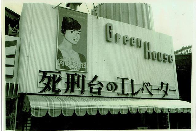世界一と言われた映画館