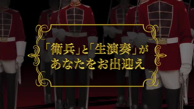 アトラクション上映会PV