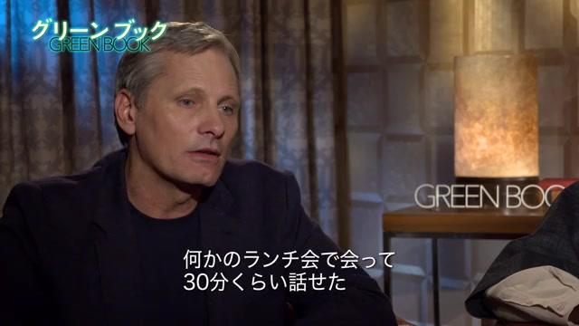 インタビュー映像:ビゴ・モーテンセン&マハーシャラ・アリ