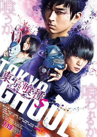 東京喰種 トーキョーグール【S】 : 作品情報 - 映画.com