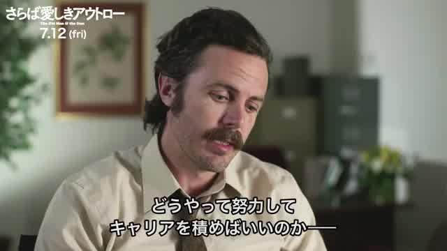 インタビュー映像:ケイシー・アフレック