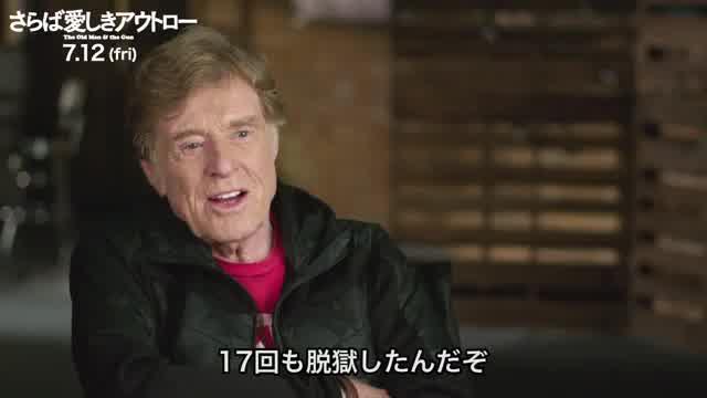インタビュー映像:ロバート・レッドフォード