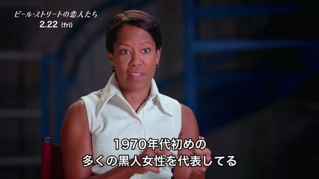 レジーナ・キング インタビュー映像