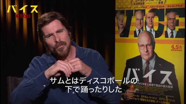 クリスチャン・ベール:インタビュー映像2