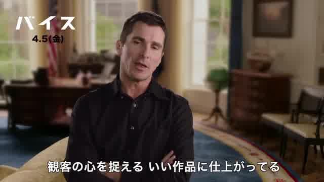 クリスチャン・ベール:インタビュー映像