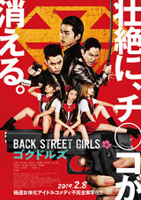 BACK STREET GIRLS ゴクドルズ