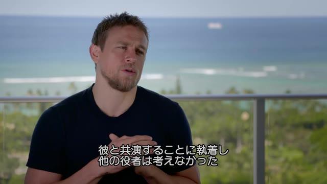 インタビュー映像:チャーリー・ハナム