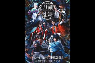 ミュージカル「刀剣乱舞」 結びの響、始まりの音 4DX