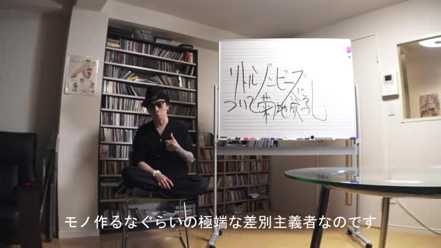 劇中インタビュー映像:菊地成孔