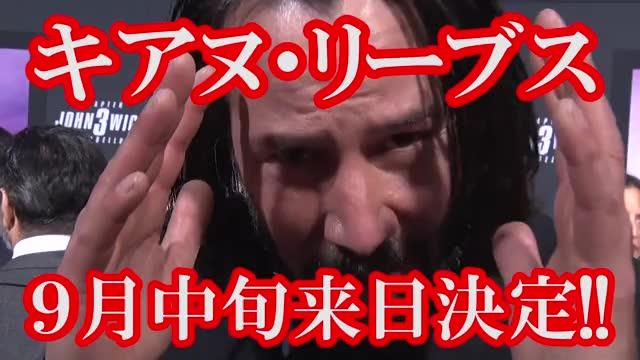 特別映像(日本のファンへメッセージ)