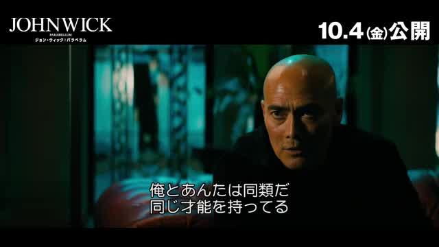 本編映像:最強アサシンのジョン・ウィック愛
