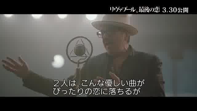 インタビュー映像:主題歌エルビス・コステロ