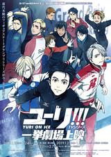 ユーリ!!! on ICE TVシリーズ一挙劇場上映