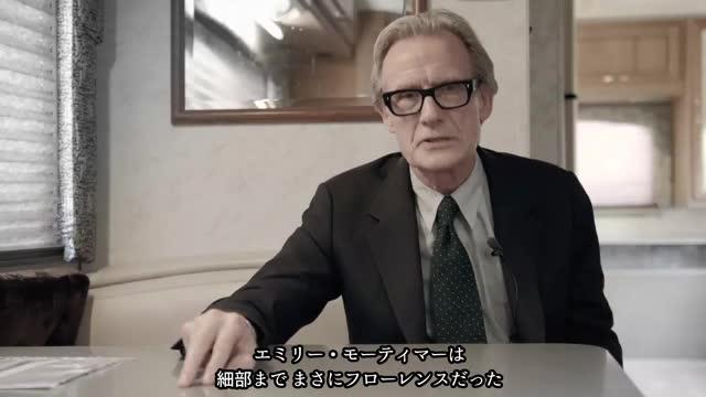 ビル・ナイ インタビュー映像