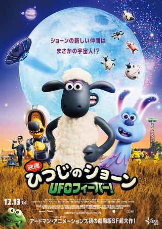 映画 ひつじのショーン UFOフィーバー!