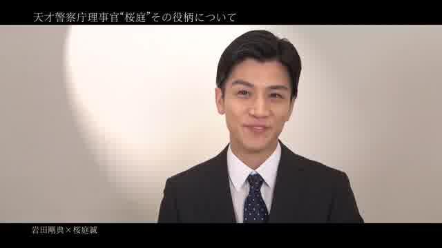 BD&DVD特典映像 岩田剛典インタビュー