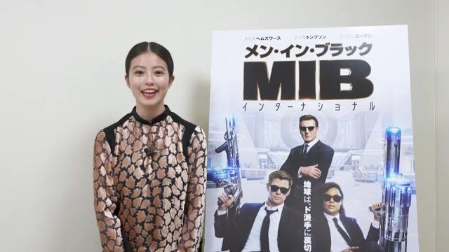今田美桜(日本語吹き替え版エージェントM役)コメント映像