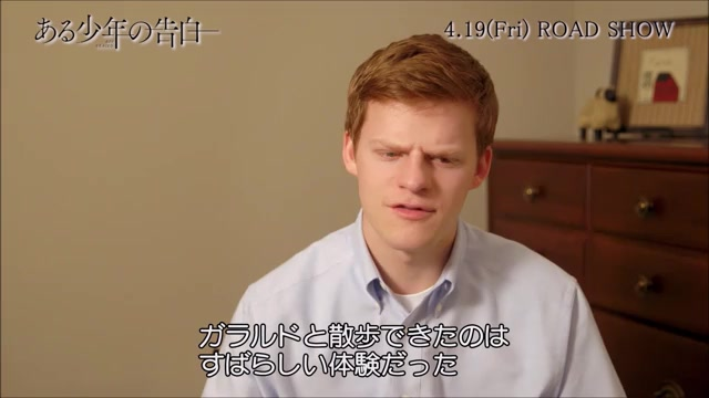 インタビュー映像:ルーカス・ヘッジズ