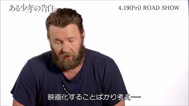 インタビュー映像:ジョエル・エドガートン