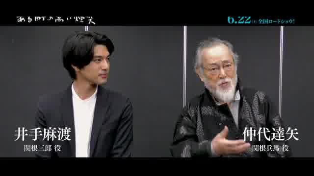 インタビュー映像:井手麻渡×仲代達矢