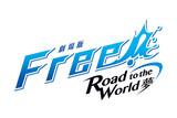 劇場版 Free! Road to the World 夢