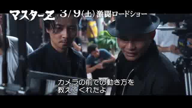 メイキング特報:トニー・ジャー編