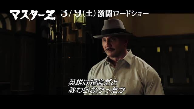 メイキング特報:デイブ・バウティスタ編